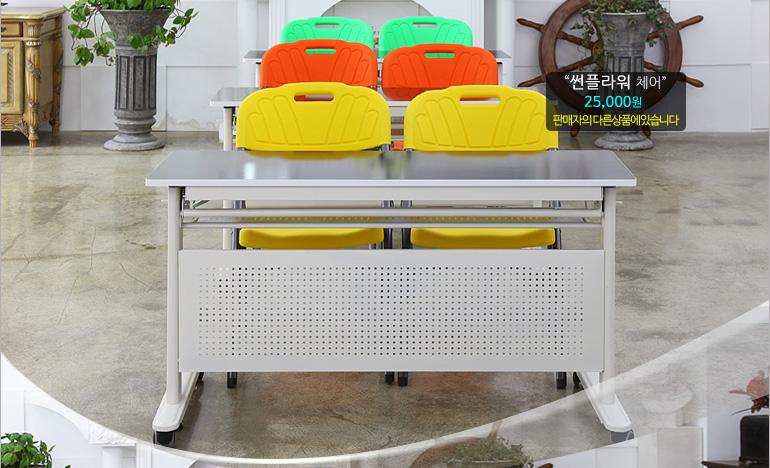 1200형 투웨이테이블 연수용테이블 - 애플박스, 93,600원, 책상/의자, 일반 책상